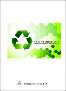環境活動レポート表紙3
