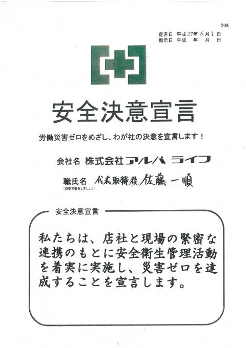 27年度安全決意宣言社長署名入