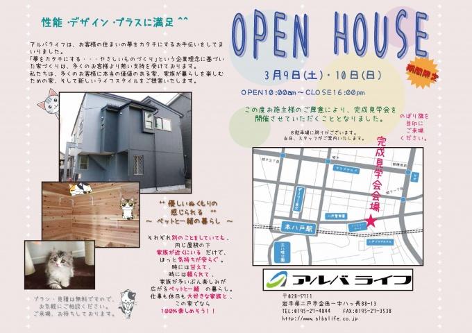 坂本邸チラシ001
