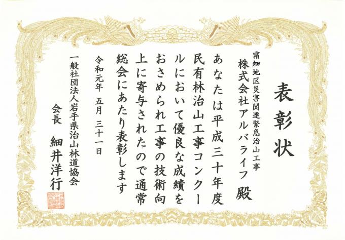 治山林道工事コンクール表彰状