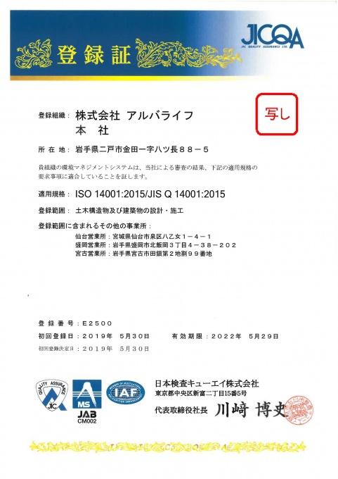 ISO14001:2015 日本語版登録証