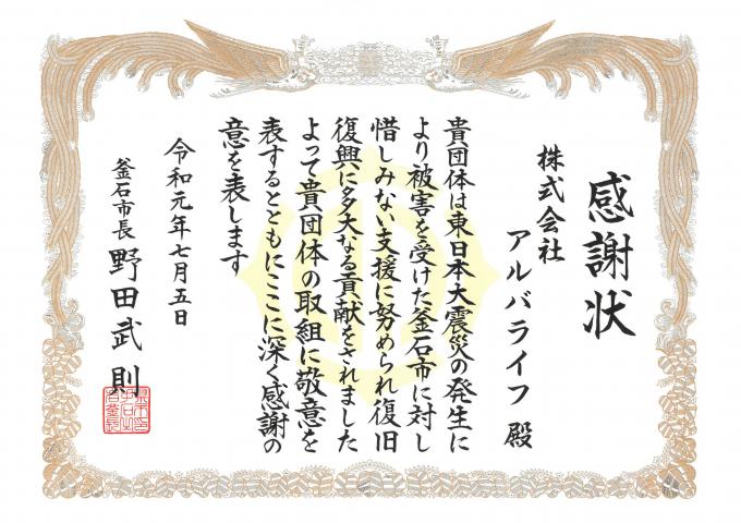 釜石市長様からの感謝状